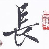 Chinese Calligraphy Classes