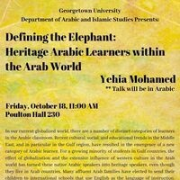 "Yehia Mohamed: ""Defining the Elephant: Heritage Arabic Learners within the Arab World"""