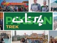 Pakistan Trek 2020 Info Session