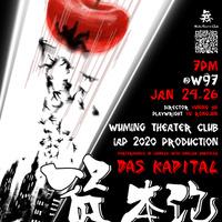Das Kapital - Wuming Theater Production IAP 2020