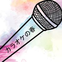 Exhibition: Karaoke | Asia's Global Sensation