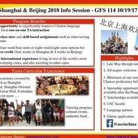 2018 USC in Shanghai & Beijing Info Session