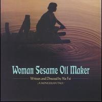 Screening: Woman Sesame Oil Maker 香魂女