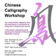 Chinese Calligraphy Workshop with Rayna Lo