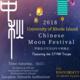 2018 Moon Festival