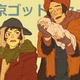 Film: Tokyo Godfathers