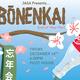 Bounenkai (忘年会): End of Year Celebration