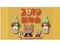 Japanese New Year Celebration Event
