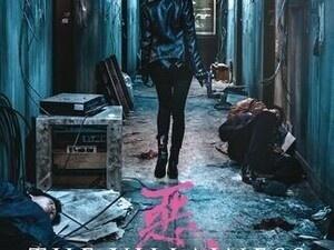 International Film Series: The Villainess
