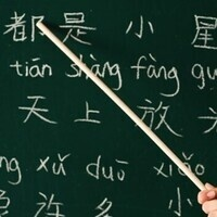 Chinese Culture and Language Association—Study Sessions