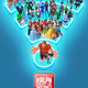 UIB MOVIE NIGHT - Ralph Breaks The Internet