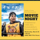 """Awake, A Dream from Standing Rock"" Documentary Screening"