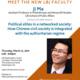 Meet the New LBJ School Faculty:  Dr. Ji Ma visits DC