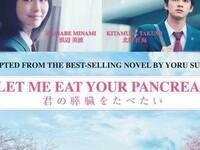 Japanese Movie Night